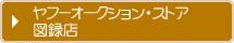 ヤフーオークション・ストア 図録店 | 料理本の専門古書店|クックマニア・セシル