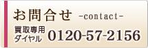 買取専用ダイヤル 0120-57-2156| 料理本の専門古書店|クックマニア・セシル