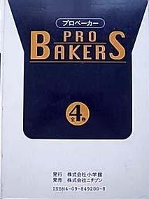Pro Bakers プロべーカー 全4巻揃