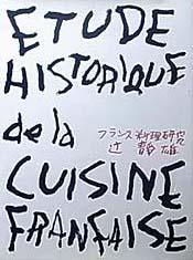 フランス料理研究