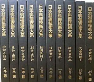 日本料理技術大系