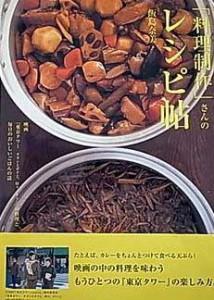 料理制作さんのレシピ帖